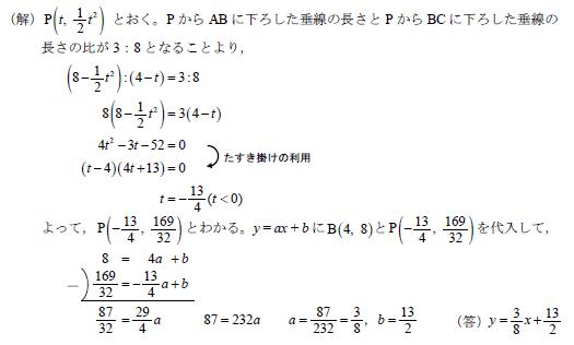 日比谷高校2014年入試 数学